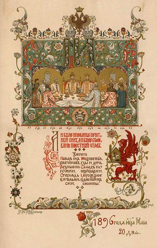 Меню званых обедов и ужинов Николая II - пир во время чумы - фото