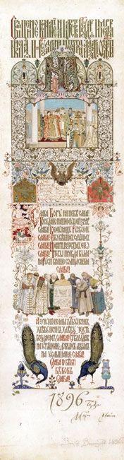 Эскиз оформления меню банкета по случаю коронации Николая II, В.М. Васнецов