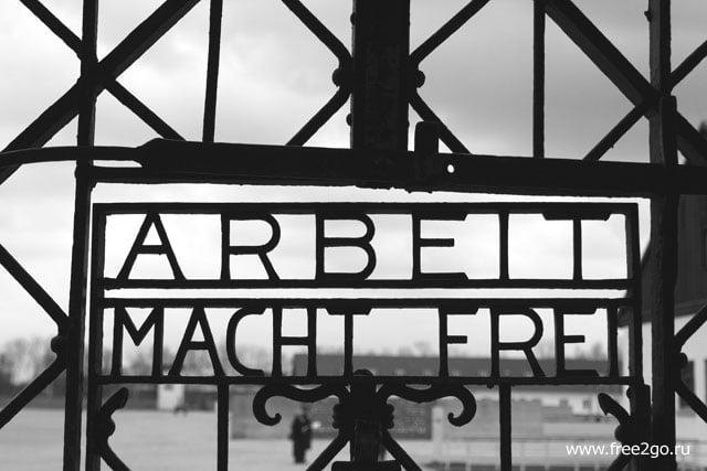 Arbeit macht frei - Дахау, Германия. фото