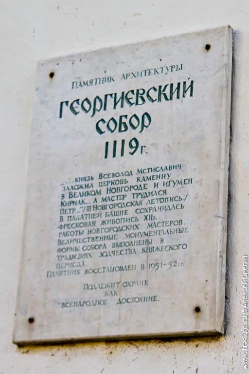 Свято-Юрьев монастырь - Великий Новгород, Россия. фото