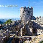 Замок мавров — Синтра, Португалия