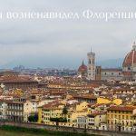 Как я возненавидел Флоренцию – Италия