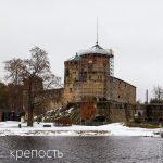 Савонлинна: крепость, курорт и кое-что еще — Финляндия