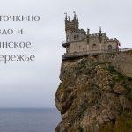 Ласточкино гнездо и ялтинское побережье — Ялта, Россия