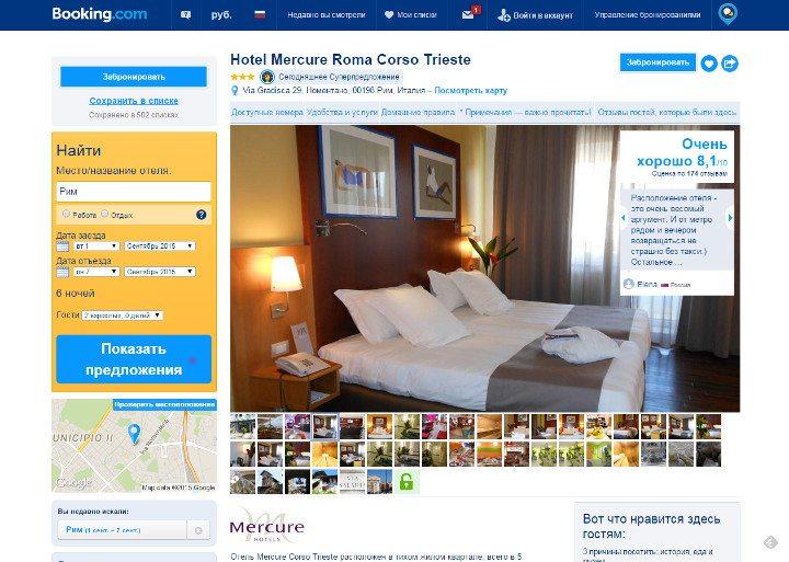 Как забронировать отель фото