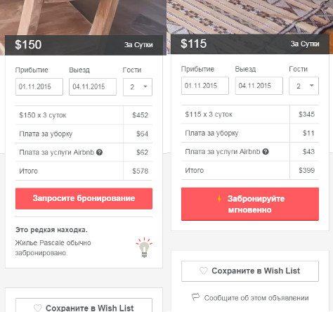 Как снять апартаменты или виллу фото