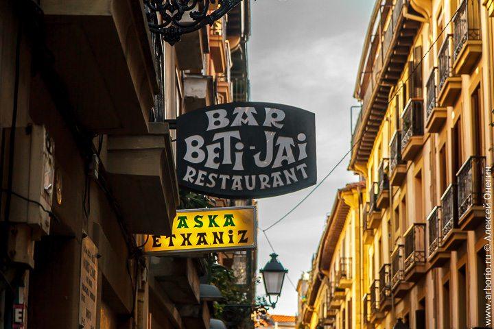 Лучшие бары Сан-Себастьяна фото