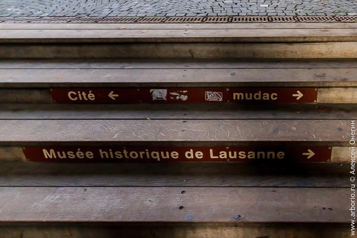 Новости из Лозанны: уголок Франции в Швейцарии