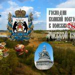 Великий Новгород: в поисках русской кухни