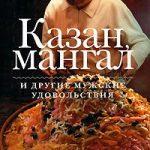 Пространные рассуждения о кулинарных книгах. Часть первая.