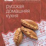 Максим Сырников – Русская домашняя кухня