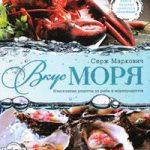 Серж Маркович – Вкус моря