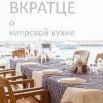 Вкратце о кипрской кухне. Часть первая