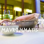 Ресторан Mavrommatis — Лимассол, Кипр