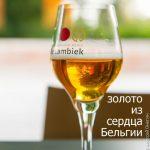 Ламбик, уникальное пиво из сердца Бельгии