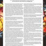 Меморандум о развитии и популяризации новой русской кухни