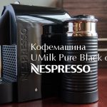 Кофемашина UMilk Pure Black от Nespresso
