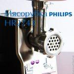 Мясорубка Philips HR2743