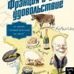 Джон Бакстер — Франция в свое удовольствие