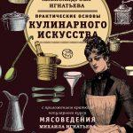 Пелагея Александрова-Игнатьева — Практические основы кулинарного искусства
