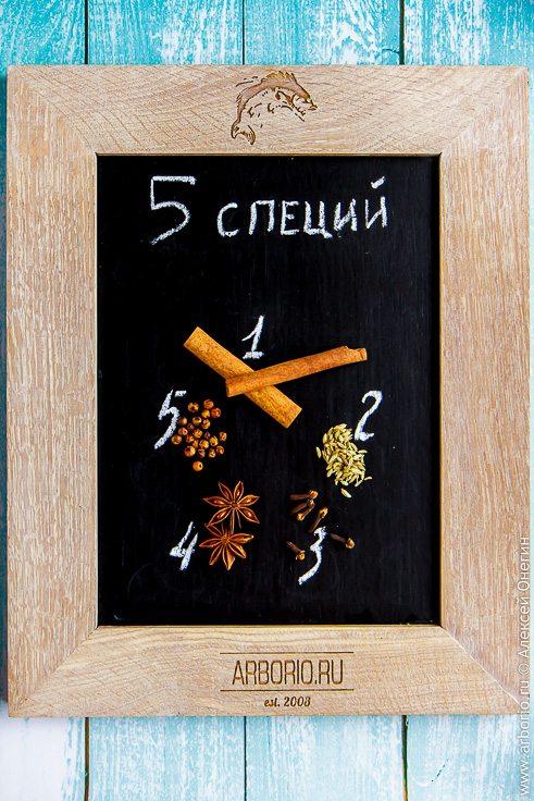 5 специй - фото