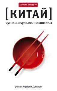 Фуксия Данлоп - Суп из акульего плавника - фото