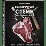 Алексей Онегин — Безупречный стейк: Приготовление от А до Я
