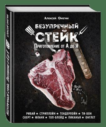 Алексей Онегин - Безупречный стейк: Приготовление от А до Я - фото