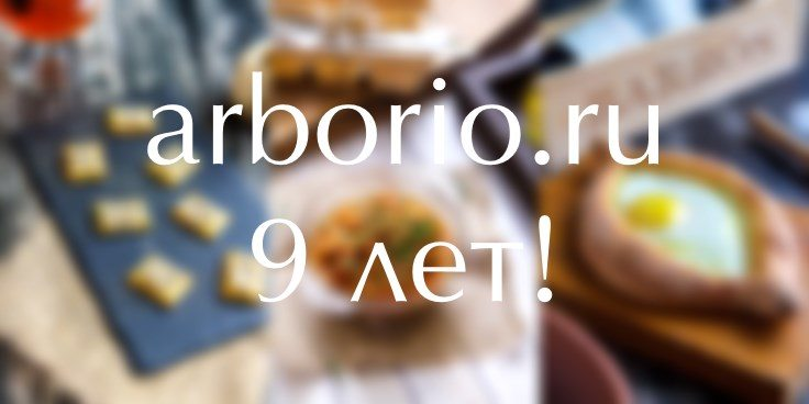 arborio.ru: лучшее за 9 лет - фото