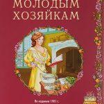 Елена Молоховец — Подарок молодым хозяйкам