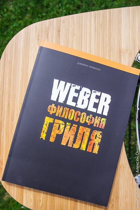 Угольный гриль Weber Master-Touch GBS 57 см - фото