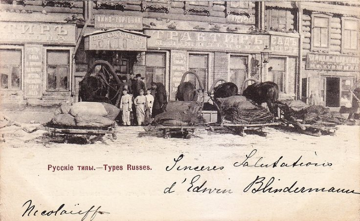 В.И. Гиляровский - О трактирах - фото
