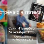 Встреча с читателями в Санкт-Петербурге