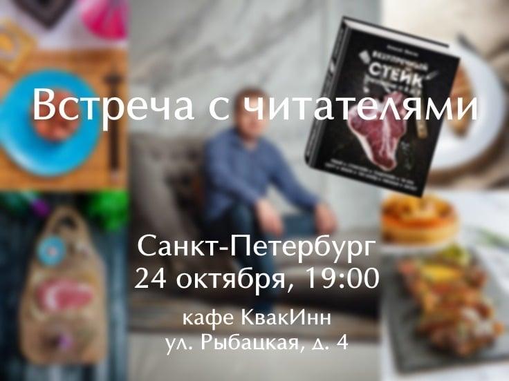 Встреча с читателями в Санкт-Петербурге - фото
