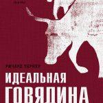 Ричард Тернер — Идеальная говядина