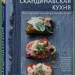 Бронте Аурель — Скандинавская кухня