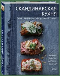 Бронте Аурель - Скандинавская кухня