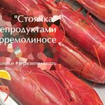 «Стоячка» с морепродуктами
