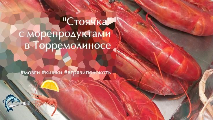 """Стоячка"" с морепродуктами - фото"