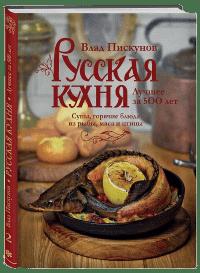Влад Пискунов - Русская кухня. Лучшее за 500 лет. Книга вторая