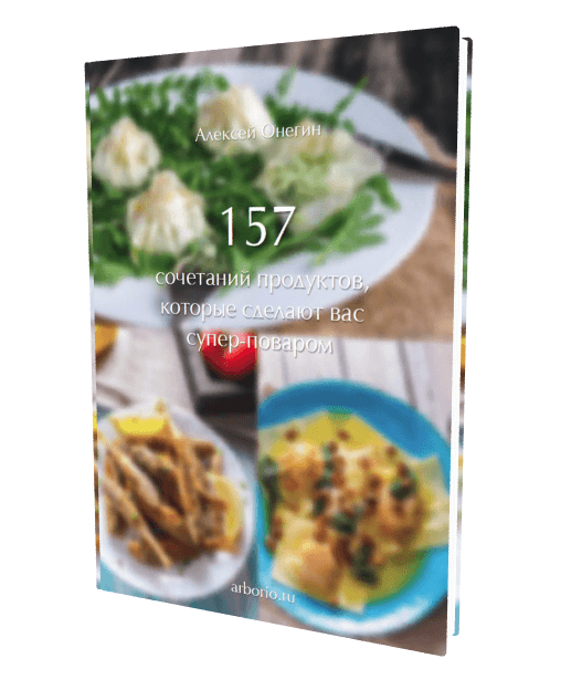 Источники кулинарного вдохновения - фото