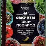 Алексей Онегин — Секреты шеф-поваров
