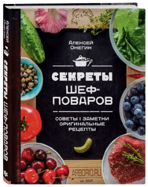 Алексей Онегин - Секреты шеф-поваров - фото