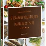Моя новая книга рецептов для гриля
