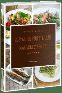 Моя новая книга рецептов для гриля - фото