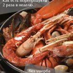 Как готовить морепродукты без ущерба для семейного бюджета?