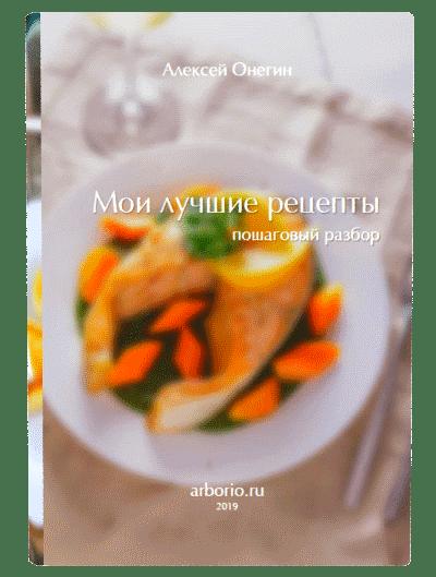 Мои лучшие рецепты: пошаговый разбор - фото
