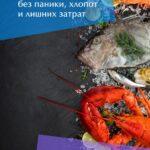 Морепродукты: без паники, хлопот и лишних расходов
