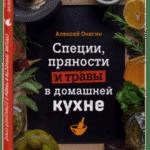 Алексей Онегин — Специи, пряности и травы в домашней кухне