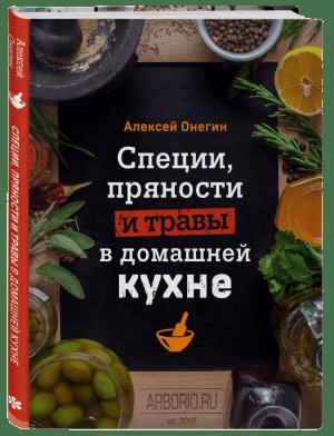 Алексей Онегин - Специи, пряности и травы в домашней кухне - фото